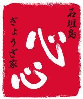 石垣島ぎょうざ屋心心ロゴ